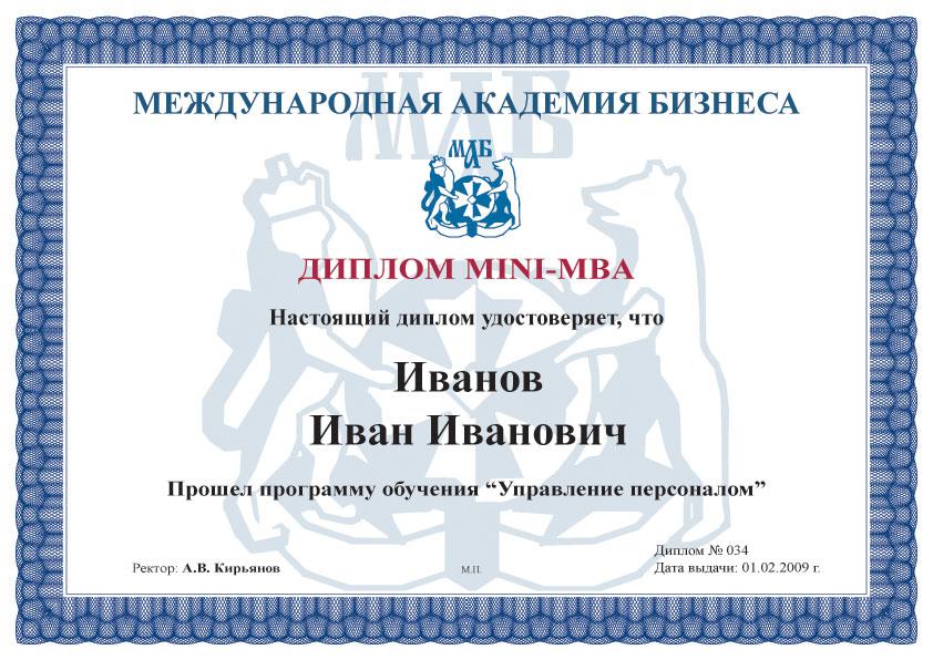 Курсы по управлению персоналом  Академии Бизнеса дающие право на ведение профессиональной деятельности по направлению Управление персоналом