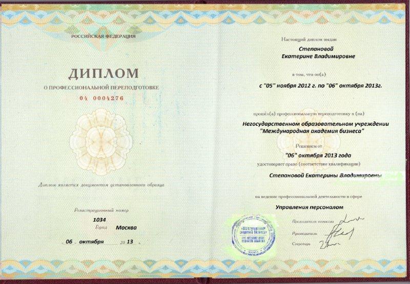 Курсы по управлению персоналом  образца и Диплом mini mba Международной Академии Бизнеса дающие право на ведение профессиональной деятельности по направлению Управление персоналом