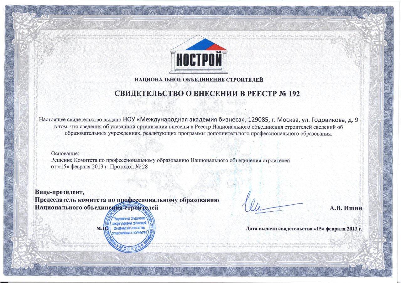 Управление проектами при организации строительства энергетических  Свидетельство СРО НП ЭНЕРГОСТРОЙ в национальной ассоциации управления проектами