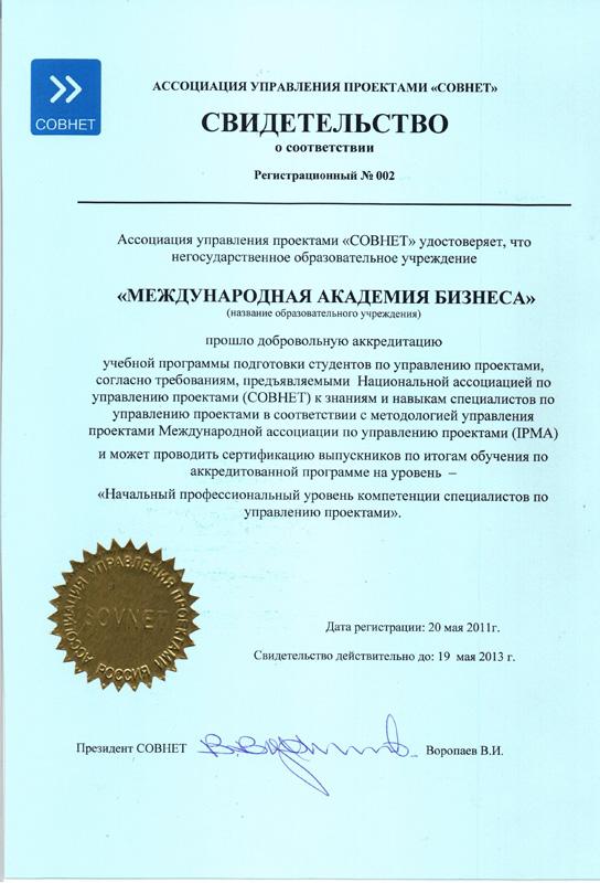Управление проектами сертификация соответствие обязательная сертификация проводит